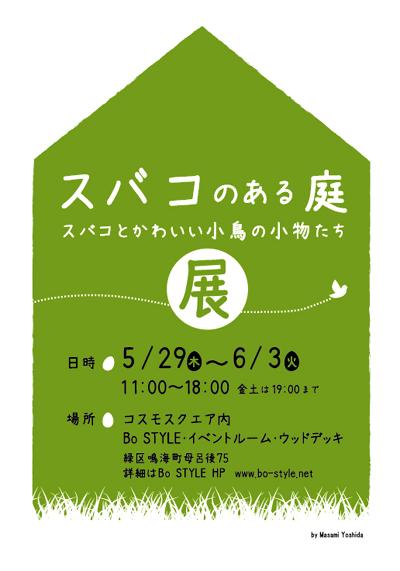 subako_omote.jpg
