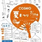 2015 COSMO夏祭り☆