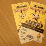 「名古屋 でら得プレミアム商品券」 ご利用いただけます。