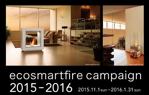 キャンペーン エコスマートファイア ecosmartfire