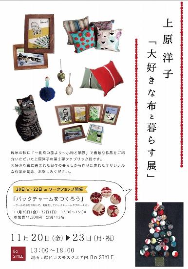 イベント 上原洋子 大好きな布と暮らす展 WS