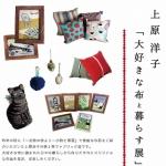 上原洋子 大好きな布と暮らす展