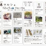 日陶連マルシェ 12月5日(土)開催♪
