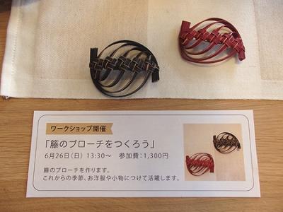 イベント クラフトで生きる 竹・籐 安井桂子 雑貨
