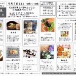 日陶連マルシェ 9月3日(土)開催♪