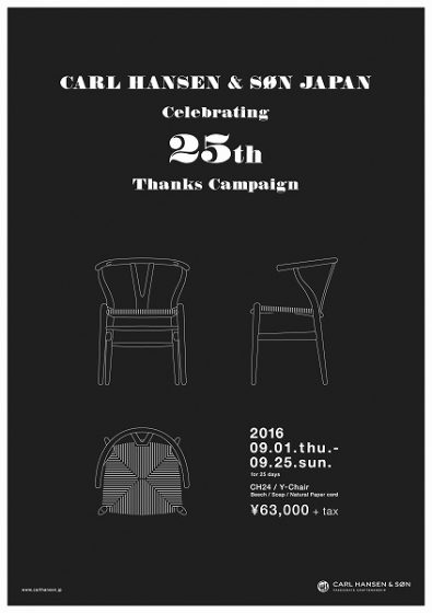 キャンペーン カール・ハンセン Yチェア CH24 25周年