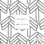 北欧の布を楽しむ暮らし展-kvadrat社のテキスタイル&北欧家具・雑貨展-