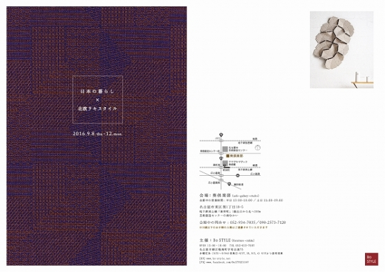 イベント Kvadrat テキスタイル ファブリック 北欧の布を楽しむ暮らし展