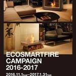 エコスマートファイヤーキャンペーン 2016-2017