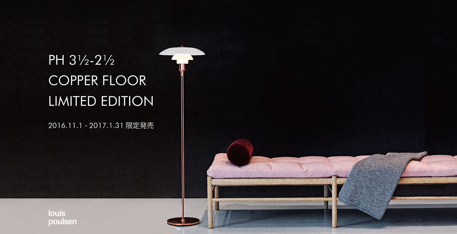 PH 3½-2½  COPPER FLOOR LIMITED EDITION