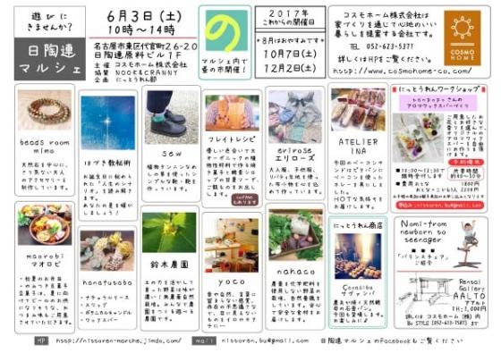 20170603 日陶連マルシェ