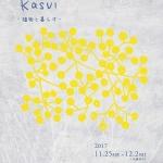 Kasvi ~植物と暮らす~