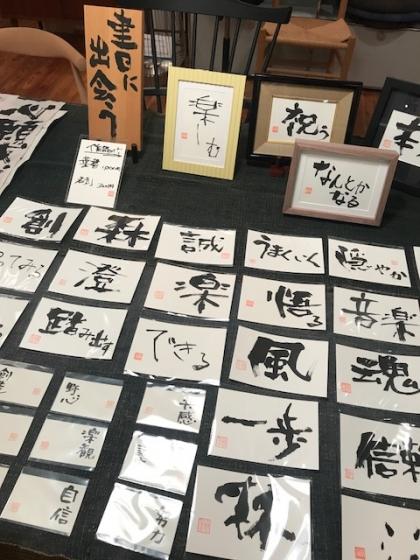 2018年 1月 書に出会う イベント 企画展 鈴村尚子 書家 書 10周年 書初め 墨