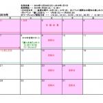 1月の営業カレンダーとイベント「書に出会う」